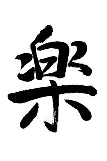 Kanji character Raku: happiness, music, joy.